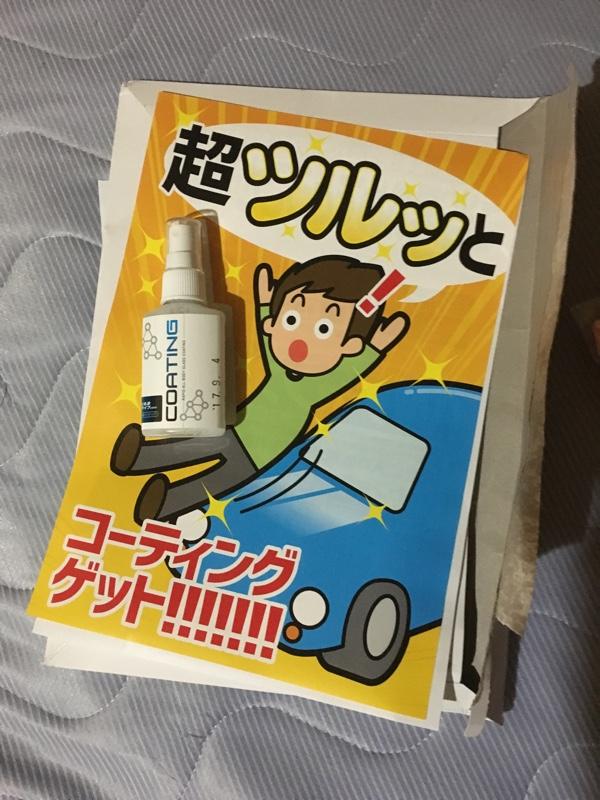 e-くるまライフ.com e-くるまコーティングお試しセット(50ml)