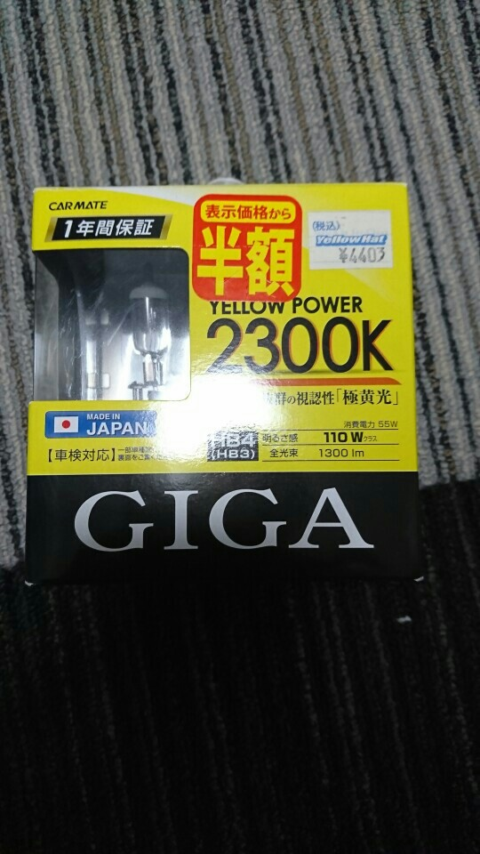 CAR MATE / カーメイト GIGA イエローパワー 2300K HB4・HB3 / BD635