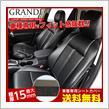 Grande Luxury series Seat cover