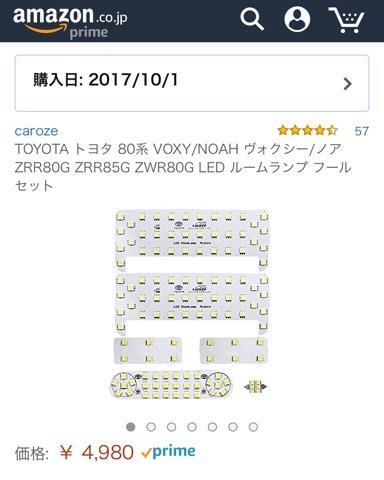 CAROZE / JCコーポ ルームランプ フルセット