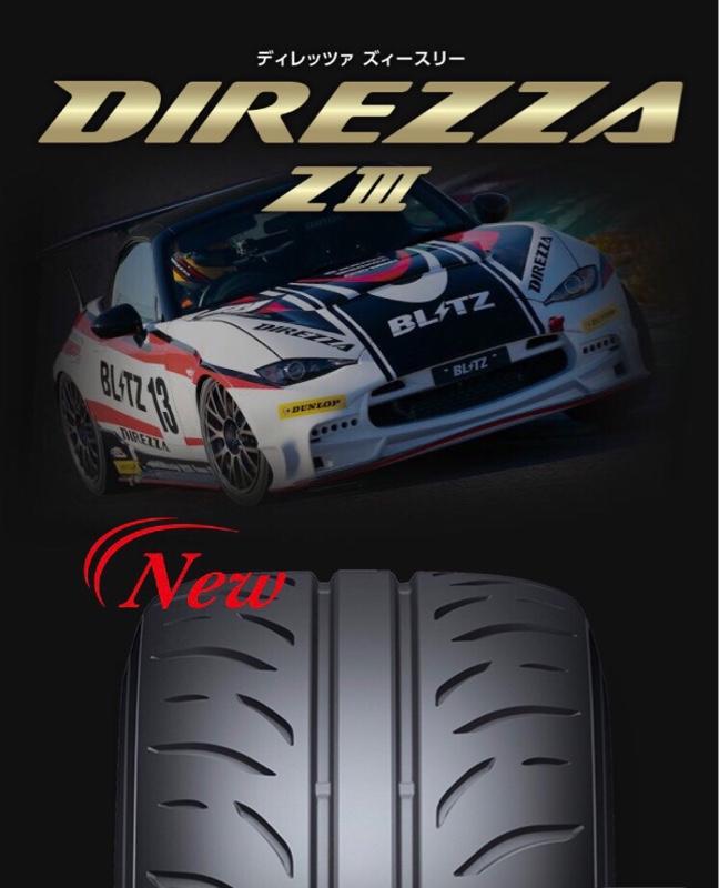 DUNLOP DIREZZA ZⅢ215/40R17