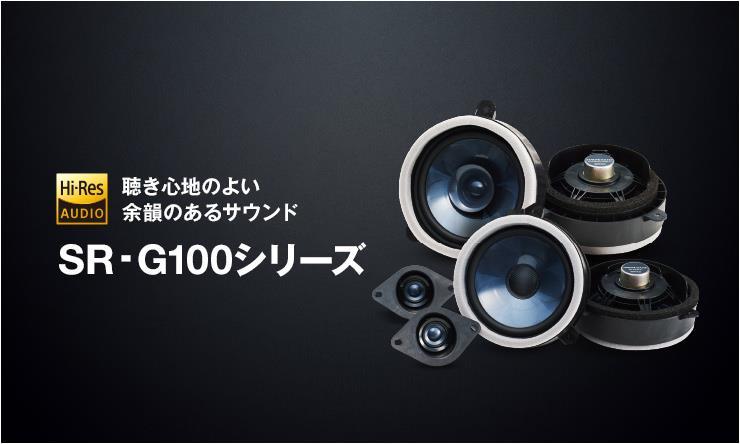 ダイアトーン SR-G100