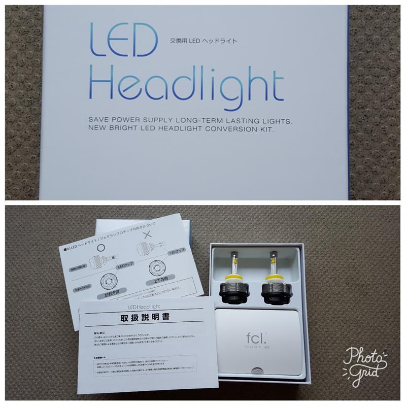 fcl H11 LED球