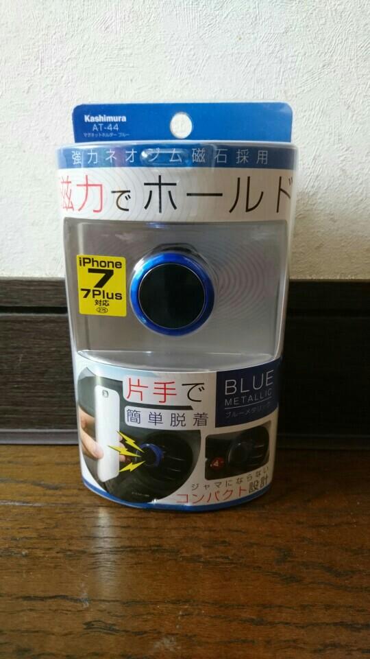 Kashimura AT-44 マグネットホルダー ブルー