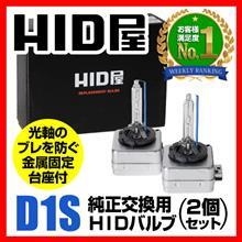TT ロードスターHID屋 35W D1S 純正交換用HIDバルブ  8000K の全体画像