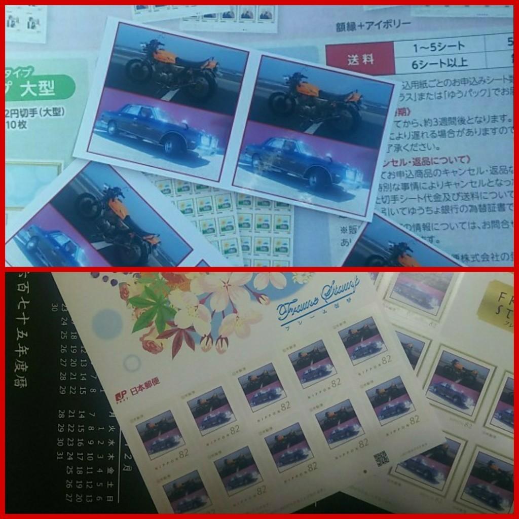 日本郵便株式会社 フレーム切手