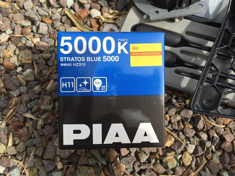 PIAA STRATOS BLUE 5000K H11 / HZ310