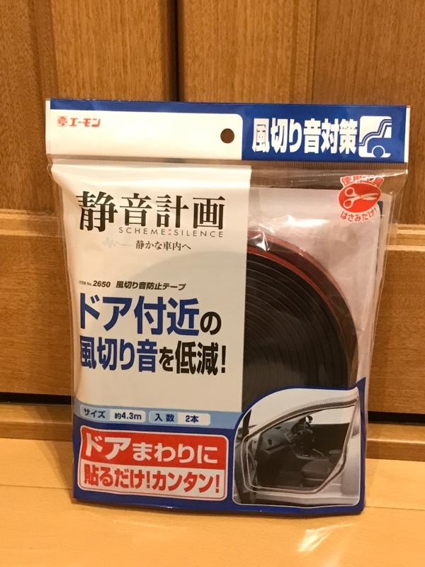 エーモン 静音計画 風切り音防止テープ / 2650