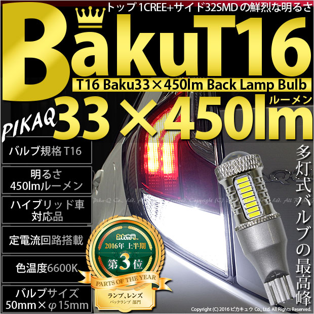 ピカキュウ T16 爆 -BAKU- 450lmバックランプ用LEDバルブ LEDカラー:ホワイト 色温度:6600ケルビン