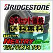 BRIDGESTONE  NEXTRY  155/65R14