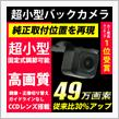 REIZ TRADING 49万画素バックカメラ