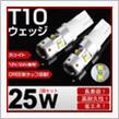 auto one CREE社XBDチップ 25W T10/T16 LEDバルブ LEDウェッジ球 ホワイト ポジション ウインカー ナンバー バックランプ対応 8000K