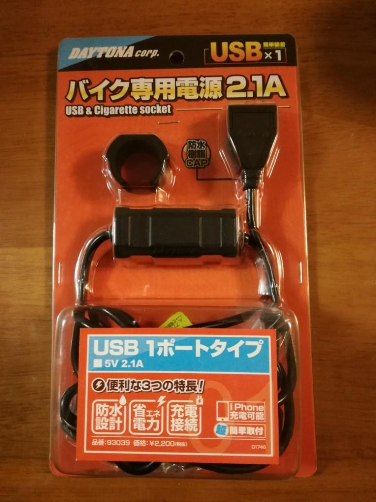 DAYTONA(バイク) バイク専用電源2.1A USB1ポートタイプ