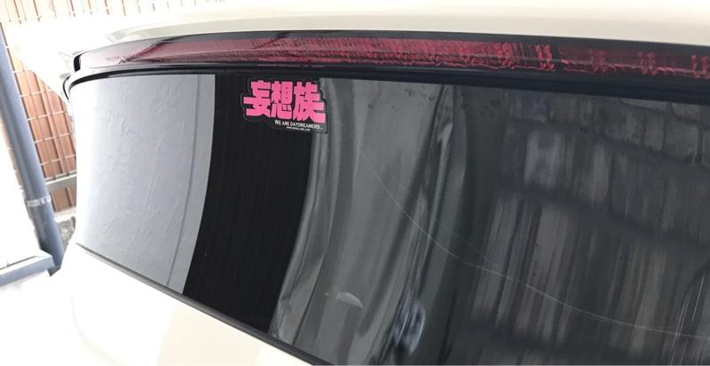 B-SIDE LABE 妄想族ステッカー