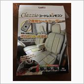Clazzio R  シートヒーター