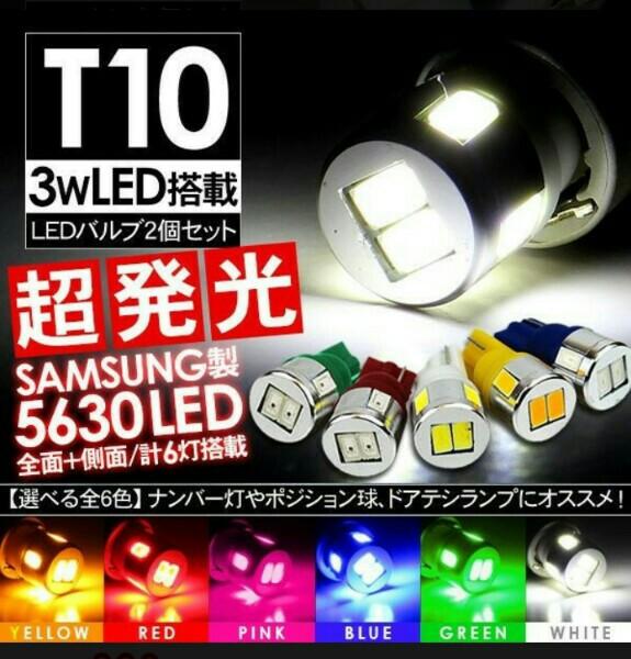 アットパーツ T10 LEDバルブ 6LED アルミヒートシンク 2個セット