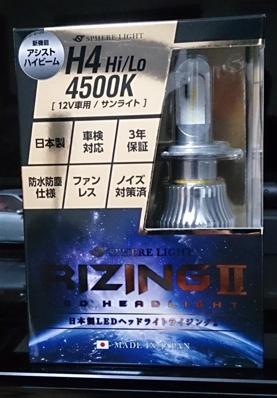 Sphere Light RIZING2 LED Hi/Lo H4 4500K 12V用