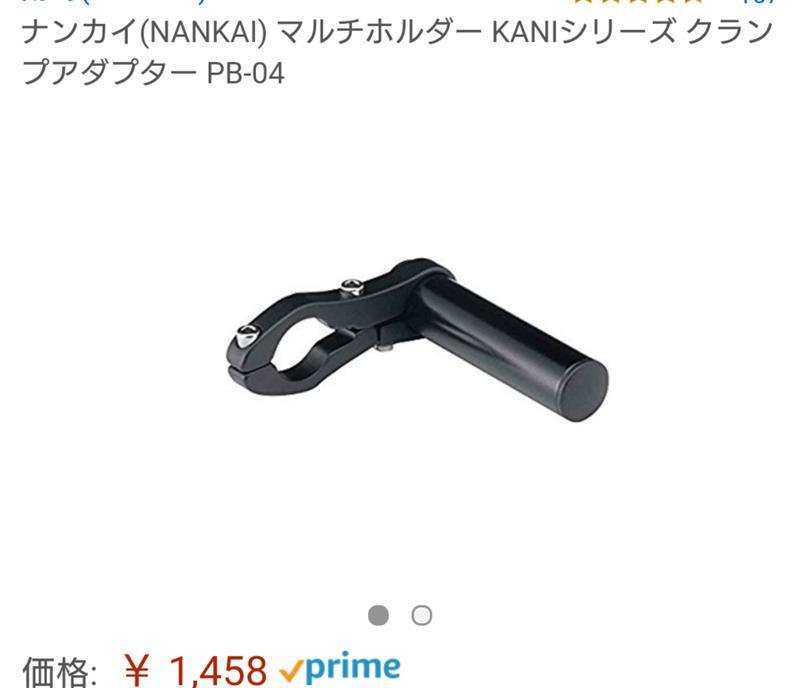 Crave / EL Dorado / NA Jack / NANKAI AUTO マルチホルダー KANIシリーズ クランプアダプター PB-04
