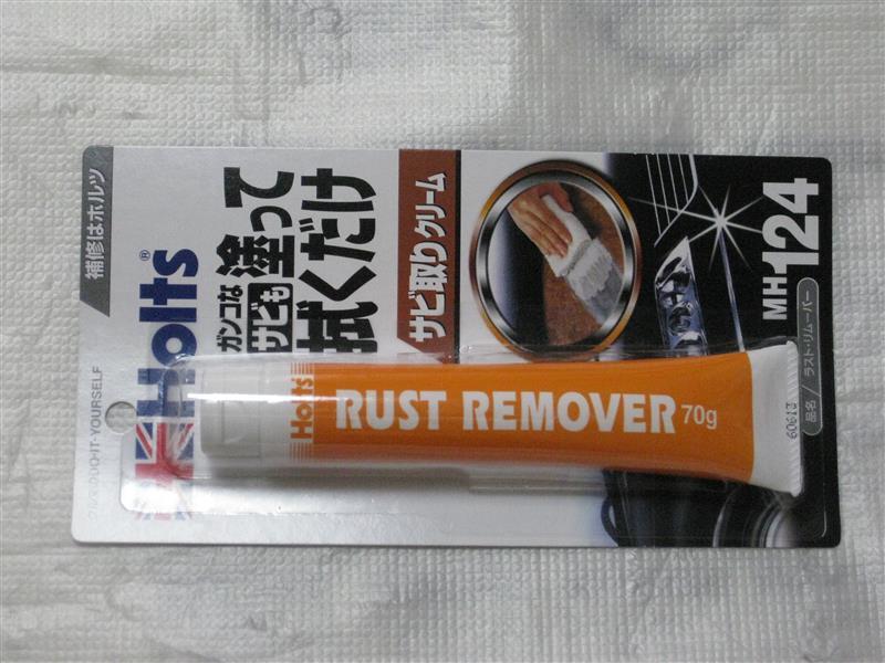 Holts / 武蔵ホルト ラストリムーバー / サビ取りクリーム