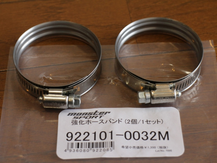 MONSTER SPORT / TAJIMA MOTOR CORPORATION 強化ホースバンド