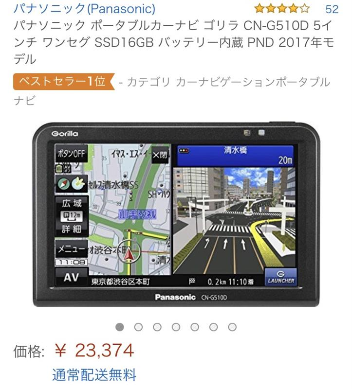 Panasonic Gorilla CN-G510D