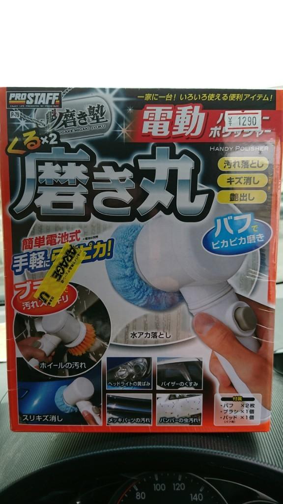 PRO STAFF 魁 磨き塾 くる×2磨き丸電動ハンディーポリッシャー