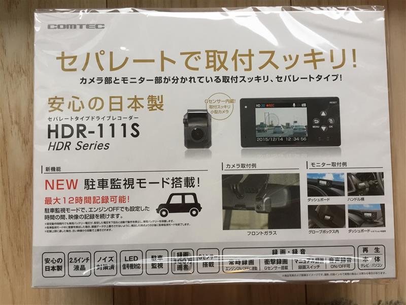 COMTEC HDR-111S