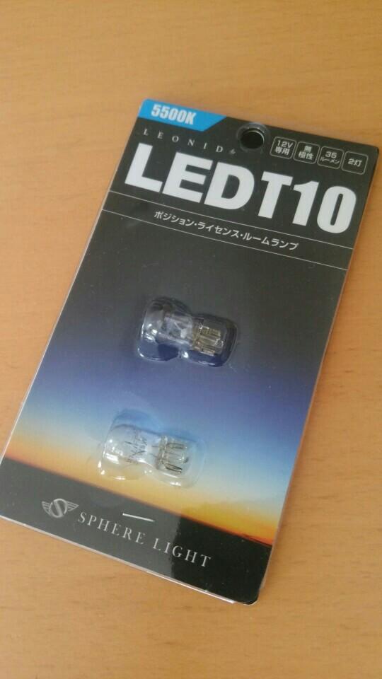 Sphere Light LED T10