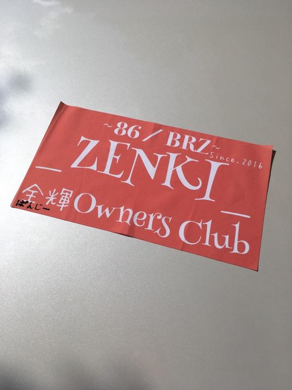 全輝-ZENKI-86/BRZ o.c. since2016 悶絶‼ミニ全輝フラッグ
