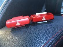 赤色ハザードスイッチ