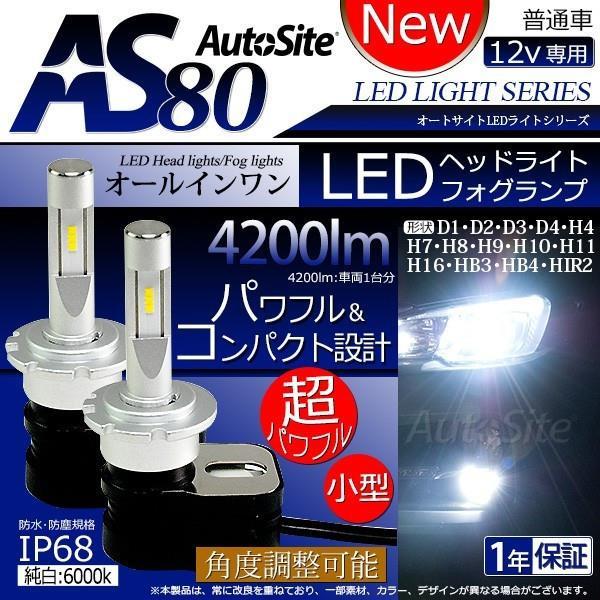 Auto Site  AS80 H7