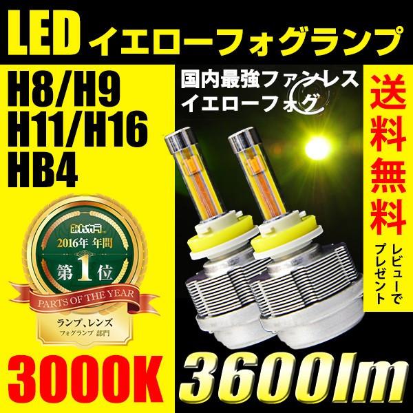 REIZ TRADING LEDフォグランプ イエロー LED フォグランプ H8/H9/H11/H16/HB4 3600ルーメン 黄色 3000k ファンレスバルブ