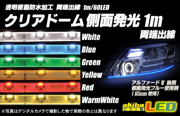 LEDパラダイス / CCFLパラダイス / ピースコーポレーション 1m両端出線 側面発光クリアドームテープLED 白色