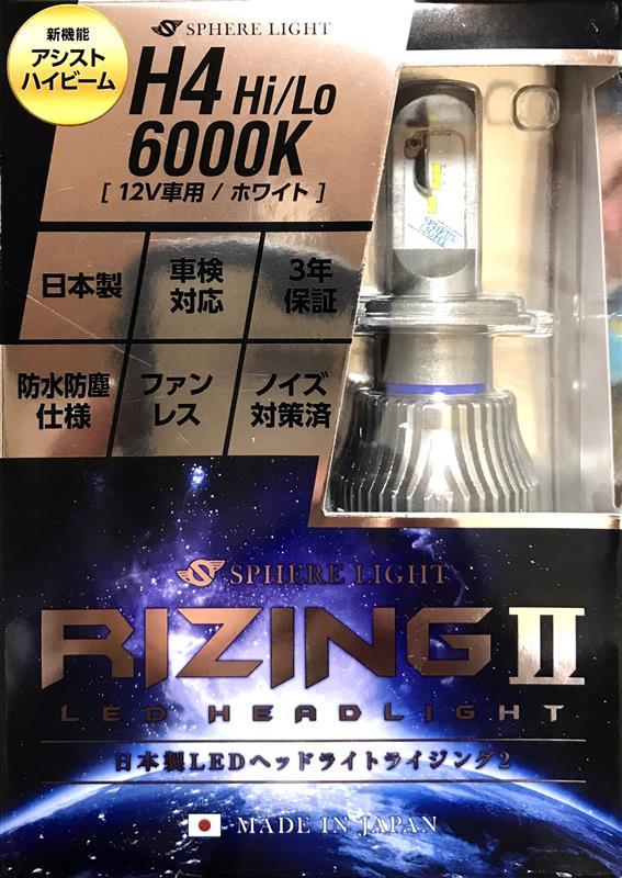 SPHERE LIGHT ライジングⅡ