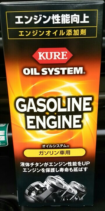 KURE / 呉工業 OIL SYSTEM