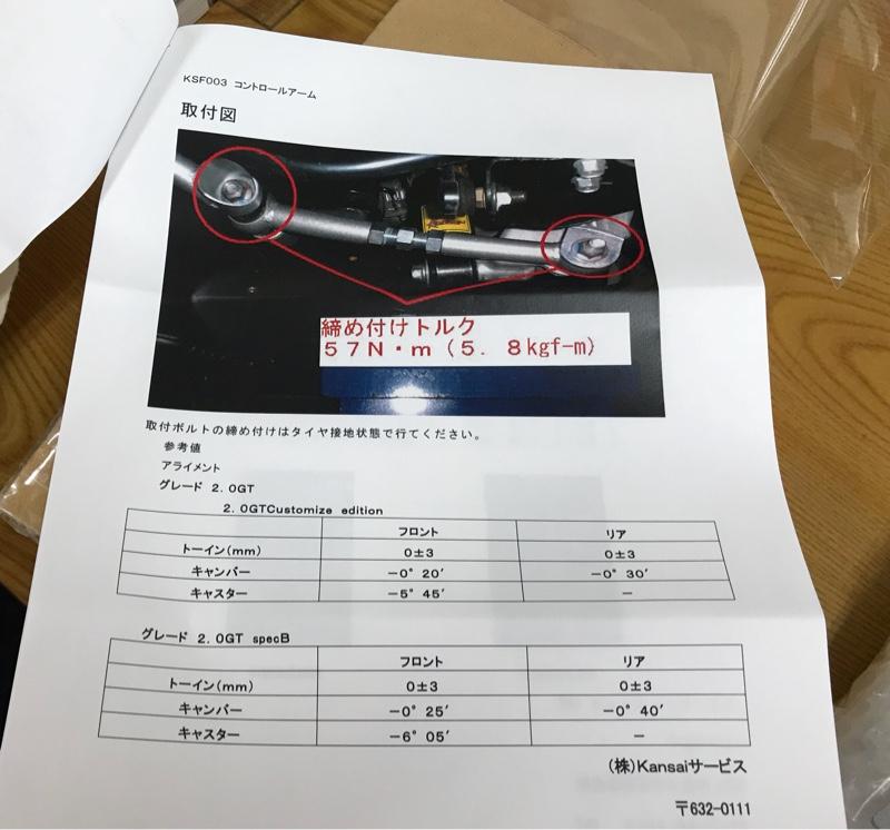 Kansai SERVICE リアコントロールアーム