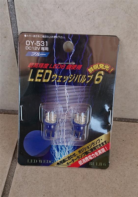 不明?  LED ウェッジバルブ 6(ブルー)
