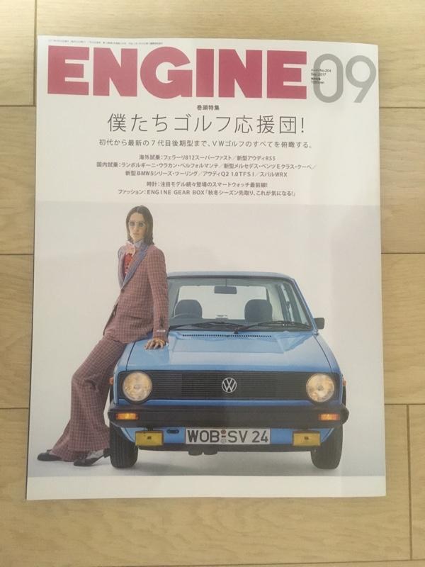 新潮社 ENGINE 9月号