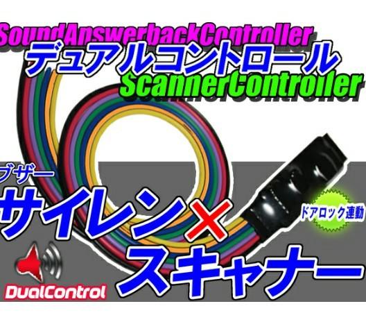 メーカー不明 サイレン/ スキャナーデュアルアンサーバックコントローラー