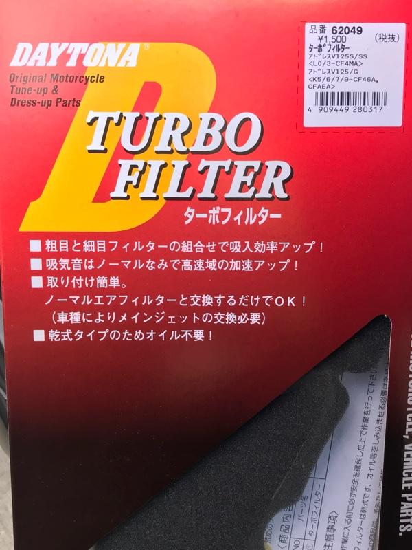 DAYTONA(バイク) TURBO FILTER