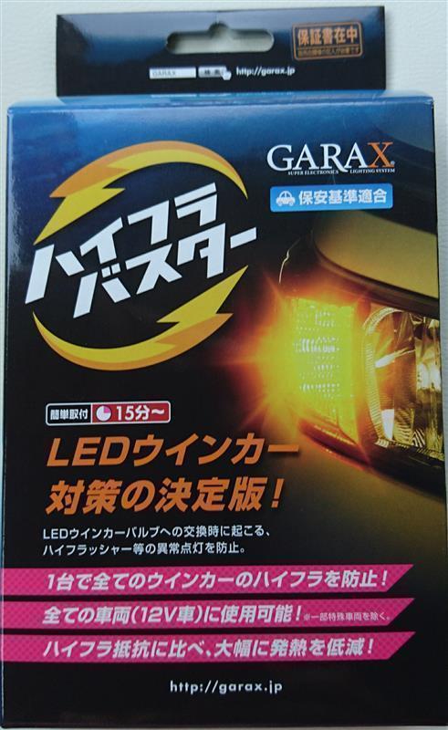 GARAX ハイフラバスター