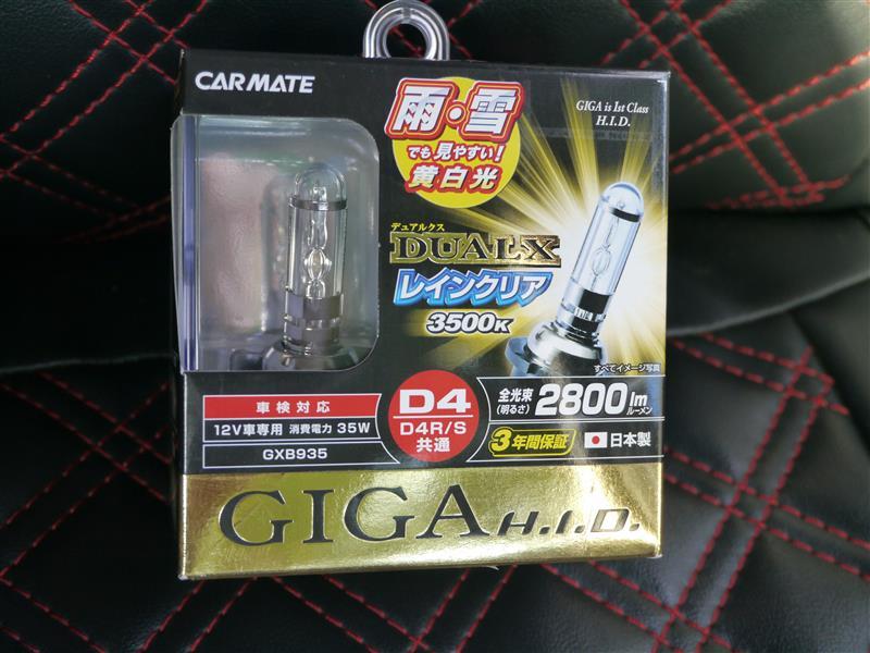 CAR MATE / カーメイト GIGA H.I.D. DUALX レインクリア D4R/Sバーナー