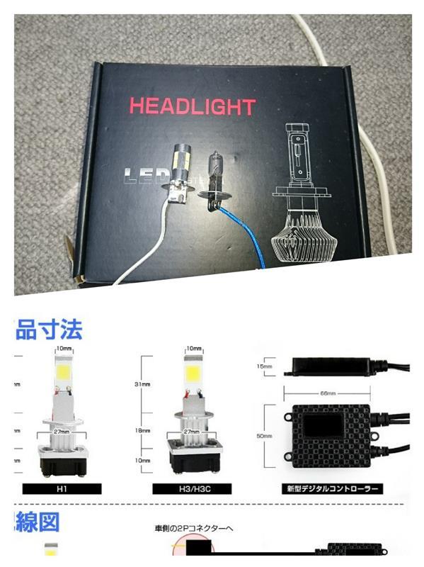 大陸製 LEDランプ H3 35W