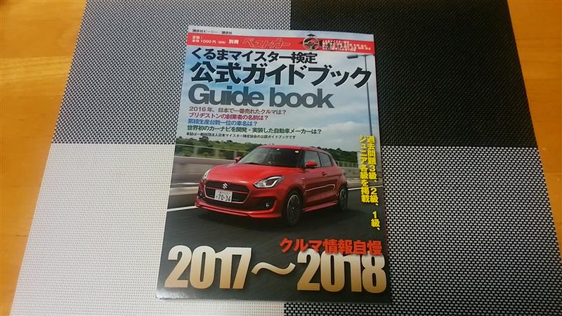 メーカー・ブランド不明 くるまマイスター検定 公式ガイドブック