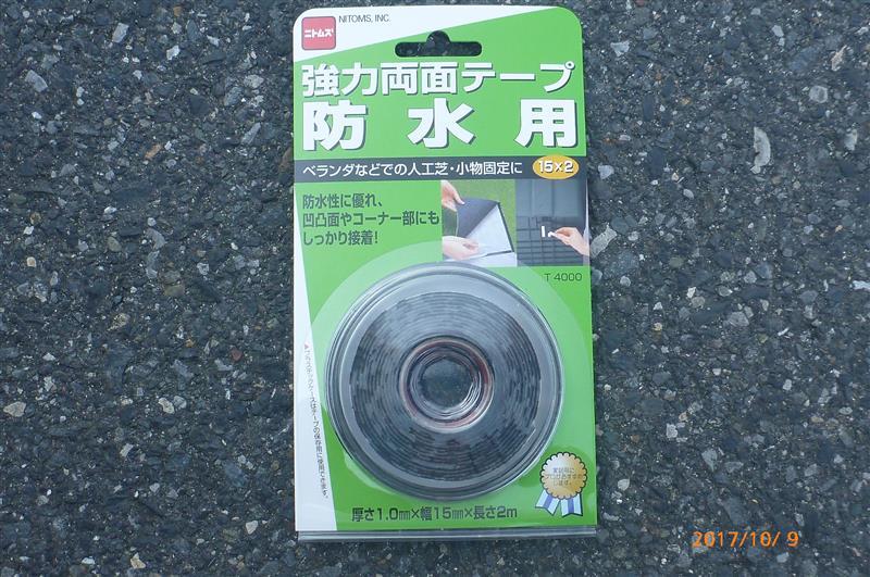 NITOMS 強力両面テープ 防水用