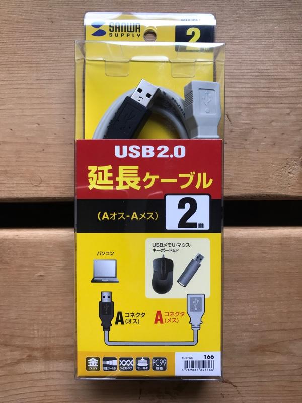 SANWA SUPPLY USB延長ケーブル 2m KU-EN2K