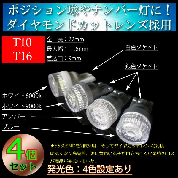 メーカー・ブランド不明 LEDランプ T10