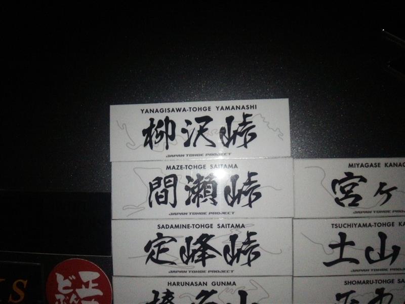 JAPAN峠プロジェクト 峠ステッカー