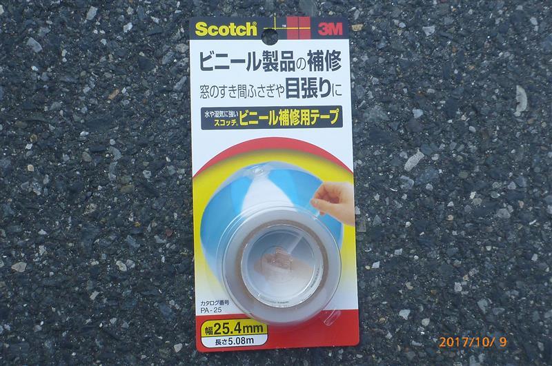3M / 住友スリーエム Scotch ビニール補修用テープ