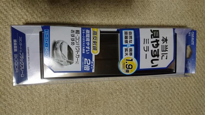 CAR MATE / カーメイト 3000Rパーフェクトミラー 240mm ブラック / M1